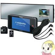 [予約]AR-353GA630 セルスター GPS内蔵 レーダー探知機 ASSURA 【AR-353GA】【CSD-630FH】【GDO-11】