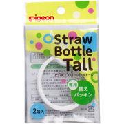 ピジョン ストローボトルTall(トール) 専用替えパッキン 2個入