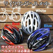 自転車に乗る時の必須アイテム!!ヘルメットは常識!貴方の大切な頭を守ります! 各色