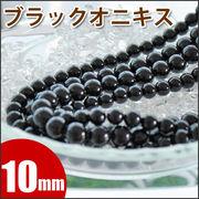 【連売り】ブラックオニキス 【10mm玉 約39玉】鑑別済