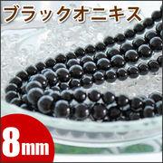 【連売り】ブラックオニキス 【8mm玉 約49玉】鑑別済