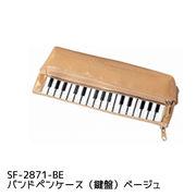 【激安大特価】バンドペンケース(鍵盤) ベージュ