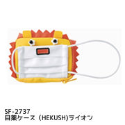 【激安大特価】リップケース(HEKUSH)ライオン