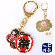 JAPANキーリング祭 ◆外国人観光客向け.お土産キーホルダー◆
