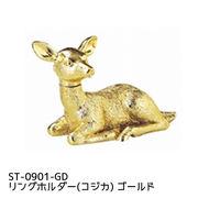【激安大特価】リングホルダー(コジカ)ゴールド