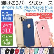 iPhone6 ケース iPhone6s ケース iPhone6/6s Plusケース 保護ケース 3パーツ式 カメラ保護