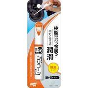 チョット塗りエイド シリコーンオイル 【 ソフト99 】 【 DIY 】