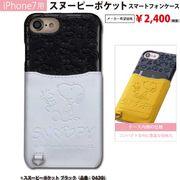 iPhone7用 スヌーピーポケットスマートフォンケース【ブラック】