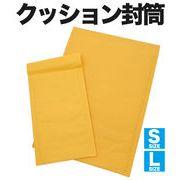業務用クッション封筒(プチプチ入り封筒)/ネイル
