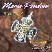 マリアペンダント-4 / 4048-1832 ◆ Silver925 シルバー ペンダント マリア クロス