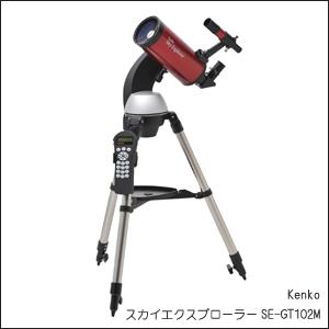 Kenko(ケンコー) スカイエクスプローラー SE-GT102M