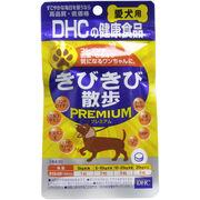 DHC 愛犬用 きびきび散歩プレミアム 60粒入