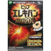 ピップ エレキバンMAX200 12粒入