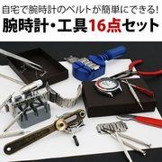 腕時計工具 説明書付 自分で腕時計の電池交換 ベルト調整が可能 腕時計用工具16点セット 時計修理工具
