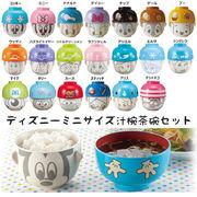 ディズニー 汁椀 茶碗 セット ミニサイズ 汁椀茶碗セット 1580