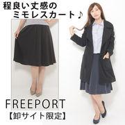 【卸サイト限定販売】ミモレ丈フレアAラインスカート