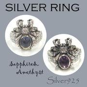 リング-10 / 1-1957 ◆ Silver925 シルバー リング  スパイダー 蜘蛛 アメジスト サファイア