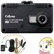 CSD-670FH10 【CSD-670FHとGDO-10のセット】 セルスター ドライブレコーダー GPS搭載 常時電源コードセ