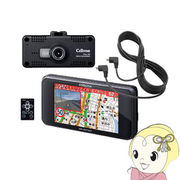 AR-W51GA600 セルスター GPS内蔵 レーダー探知機 + ドライブレコーダーセット