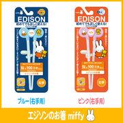 トレーニング箸 エジソンのお箸 miffy ピンク・ブルー 【右手用】本物ならではの使いやすさ
