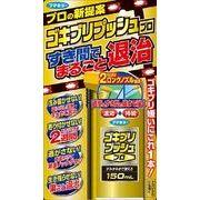 ゴキブリプッシュプロ150ML 【 フマキラー 】 【 殺虫剤・ゴキブリ 】