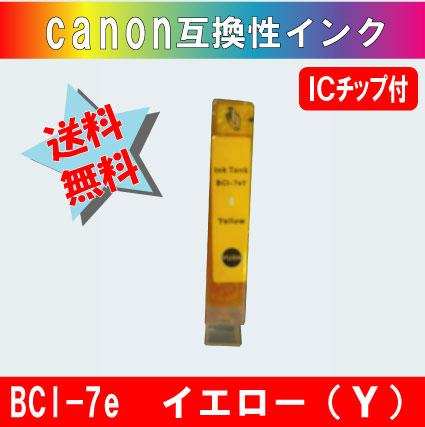 BCI-7eY イエロー キャノン互換インク