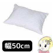 【メーカー直送】HSPF-5035 アイリスオーヤマ ホテルスリープピロー50cm ふわふわタイプ枕