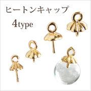 単価18円から♪金具♪ヒートンキャップ♪ゴールド♪10個