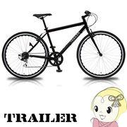【メーカー直送】TR-C7003-BK 阪和 700Cクロスバイク TRAILER 6段変速 ブラック