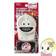 HTUC240V100W ヤザワ 海外旅行用変圧器