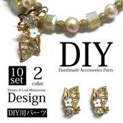 【現品限り】45【DIY】☆DIY☆全2色!!フラワー&リーフデザインパーツ アクセ 材料[ihc5033]