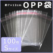 【100枚・Sサイズ】約7×12cm OPP袋/粘着テープ付き袋/透明袋 クリアカラー