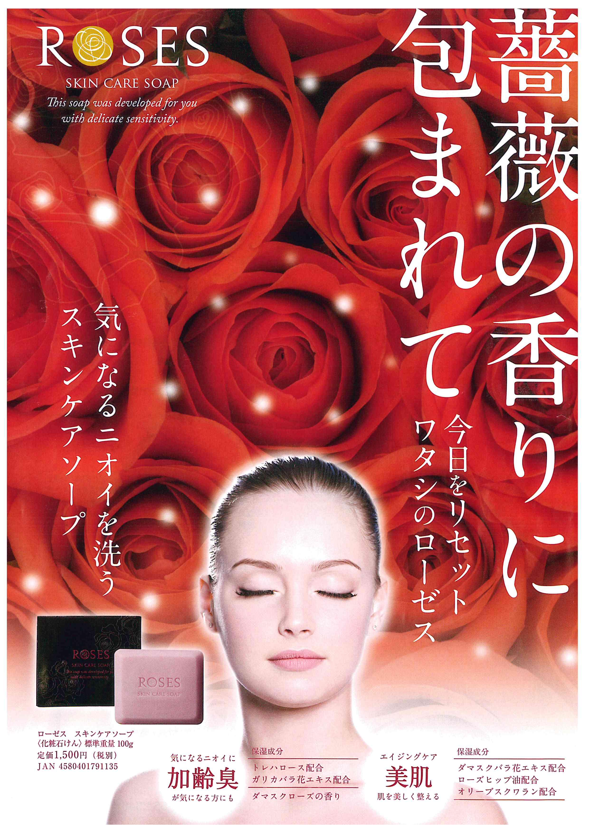 【特価】 ローズ デリケート石鹸  /体臭 加齢臭 スキンケアソープ 薔薇 せっけん