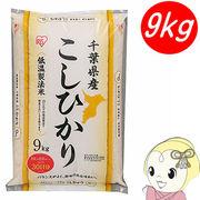 【メーカー直送】 アイリスオーヤマ 低温製法米 千葉県産こしひかり 9kg