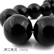 オニキス【丸玉】20mm【天然石ビーズ・パワーストーン・1連販売・ネコポス配送可】