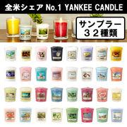 ■カメヤマキャンドルハウス■【YANKEE CANDLEシリーズ】 サンプラー