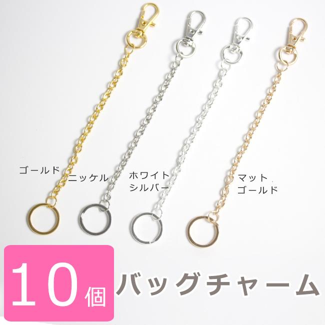 10個★バッグチャーム(ゴールド・ニッケル・ホワイトシルバー・マットゴールド)