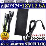 汎用ACアダプター 12V 12.5A スイッチング式 最大出力150W 4ピンDINコネクタ PSE取得品