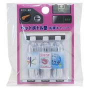 【文房具】ピンク ペットボトル型 えんぴつカバー 3本セット