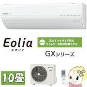 CS-287CGX-W パナソニック エアコン10畳 Eolia(エオリア) GXシリーズ フィルターお掃除(BOX式)