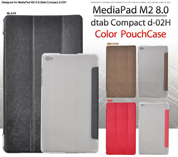 <タブレット用>MediaPad M2 8.0/dtab Compact d-02H用カラーポーチケース