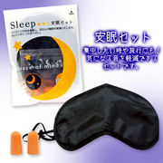 Sleep 安眠セット