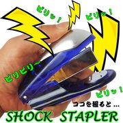 ショック ステープラー 【 ビリビリ ホッチキス!】