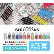 結ばない靴紐 SHULEPAS シュレパス 子供用
