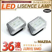 LEDライセンスランプ 車種専用設計 CX-5 CX-7 アテンザ スポーツ ワゴン 等