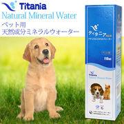 ティタニア ペット用 ナチュラルミネラルウォーター ペット用 消臭 気になる 排便 おしっこ うんち
