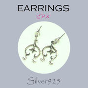 ピアス / 6-125  ◆ Silver925 シルバー ピアス ナジャ (旧 6-1872 )