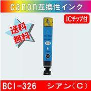 BCI-326C キャノン互換インクカートリッジ シアン ICチップ付き
