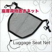 ◇取り付け簡単!◇車内でのバッグや洋服、小物置きに!◇座席荷物置きネット◇車内収納