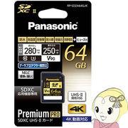 RP-SDZA64GJK パナソニック SDXC UHS-II メモリーカード 64GB